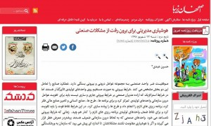 مصاحبه روزنامه اصفهان زیبا با حسین عبدی با موضوع هوشیاری مدیریتی برای برون رفت از مشکلات صنعتی
