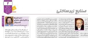 یادداشت حسین عبدی با عنوان استراتژی ها و تاکتیک های عملیاتی کسب و کار در روزنامه گسترش صمت (صنعت، معدن و تجارت)