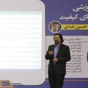 سخنرانی در سمینار آموزشی هزینه های کیفیت Cost Of Quality شرکت صنعتی معدنی گل گهر سیرجان، استان کرمان