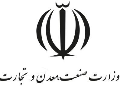وزارت صنعت ، معدن و تجارت ایران