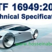 IATF 16949-2016 -04