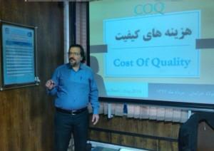 حسین عبدی : تدریس دوره آموزشی هزینه کیفیت - مجتمع فولاد خراسان
