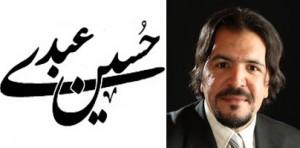 وب سایت رسمی حسین عبدی