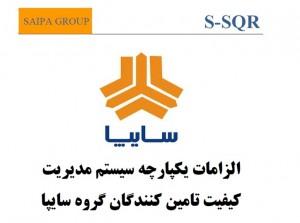 الزامات سیستم یکپارچه مدیریت کیفیت تأمین کنندگان گروه سایپا - SSQR