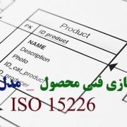 دانلود فایل متن استاندارد ملی مستندسازی فنی محصول – مدل چرخه عمر و تخصیص مدارک