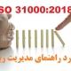 اصول مدیریت ریسک در ویرایش جدید استاندارد راهنمای مدیریت ریسک ISO 31000:2018