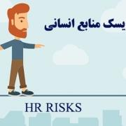 ریسک منابع انسانی سازمان