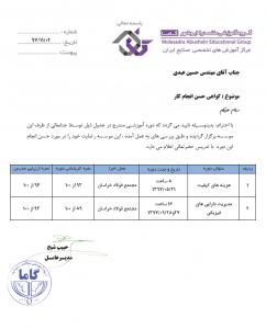 توصیه نامه و گواهی حسن انجام کار صادر شده توسط موسسه آموزشی گاما بوشهر جهت تدریس و برگزاری دوره آموزشی مدیریت داراییهای فیزیکی و استاندارد ایزو 55001 در محل شرکت فولاد خراسان، نیشابور