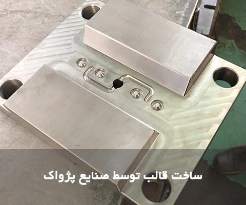 تدریس دوره آموزشی کنترل کیفیت در محل شرکت پژواك - تهران، بومهن