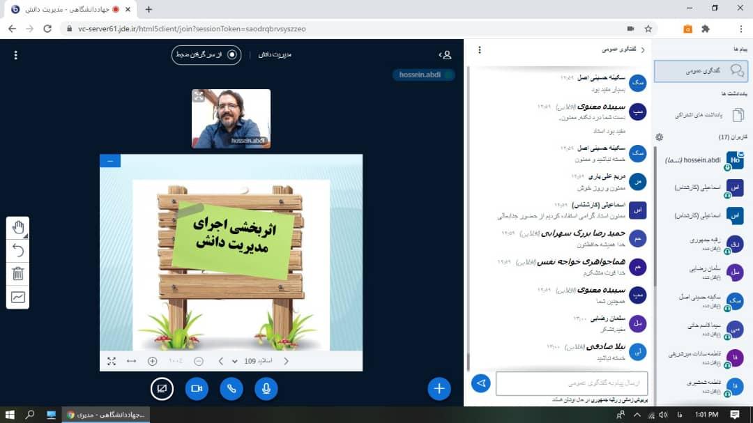 تدریس دوره آموزشی مدیریت دانش برای سازمان توسعه تجارت ایران به صورت مجازی