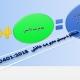 استاندارد سیستم مدیریت دانش ایزو 30401 ISO 30401