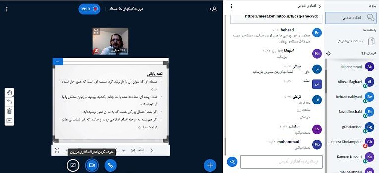 تدریس دوره آموزش مجازی تکنیکهای حل مسئله برای هلدینگ کشتیرانی جمهوری اسلامی ایران