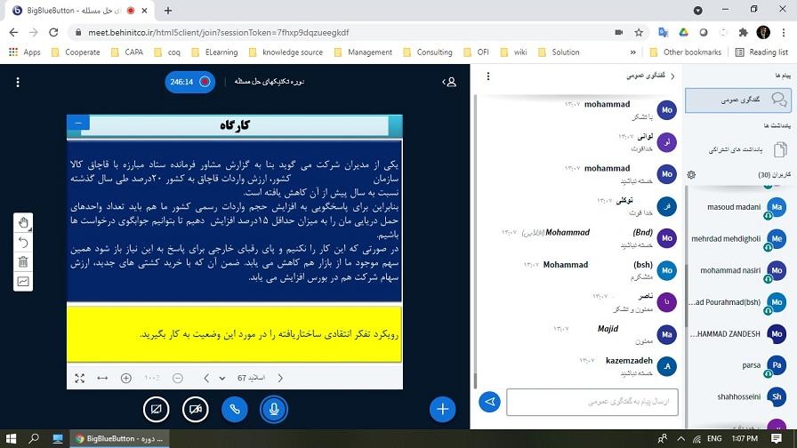برگزاری دوره آموزش تکنیکهای حل مسئله برای مدیران و کارشناسان کشتیرانی جمهوری ایران